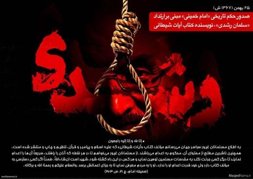 صدور حكم تاریخی «امام خمینی» مبنی بر ارتداد «سلمان رشدی»